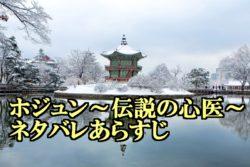 ホジュン伝説の心医ネタバレ