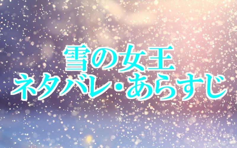 雪の女王ネタバレあらすじ