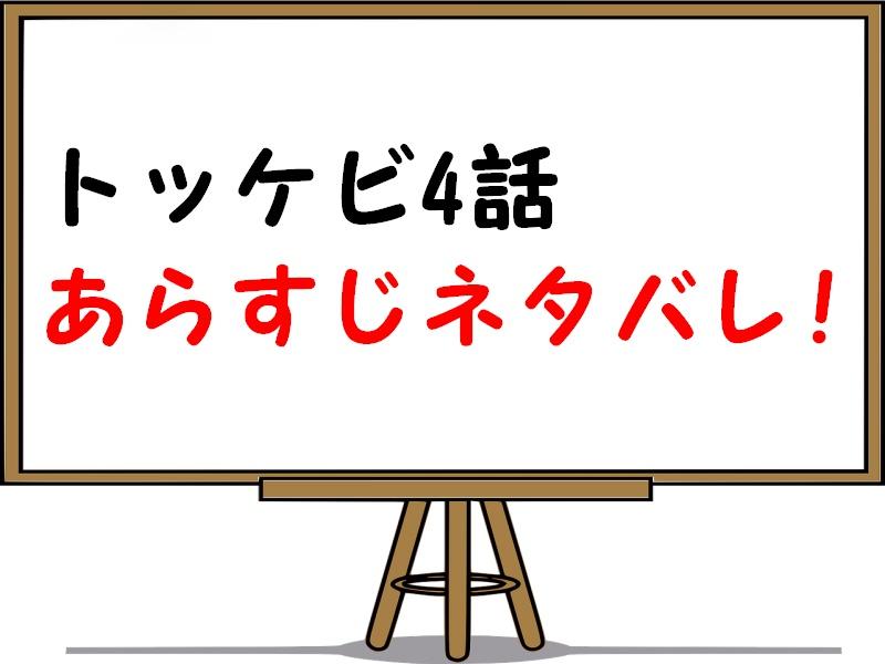 トッケビ〜君がくれた愛しい日々〜4話ネタバレあらすじを感想付きで紹介!