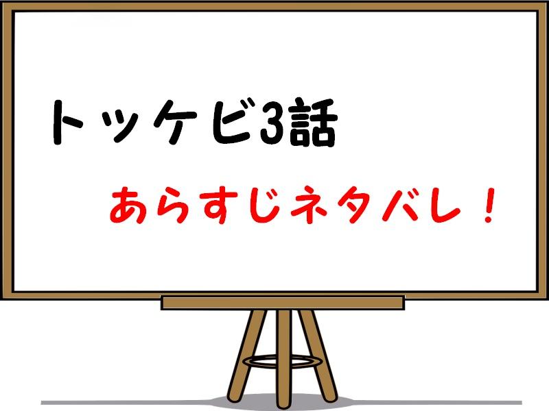 トッケビ3話あらすじネタバレ