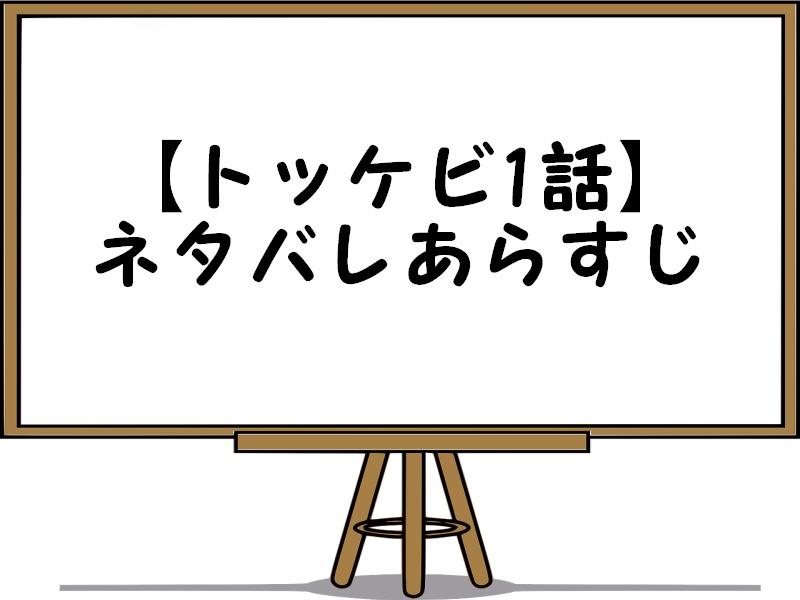 トッケビ〜君がくれた愛しい日々〜1話ネタバレあらすじを感想付きで紹介!