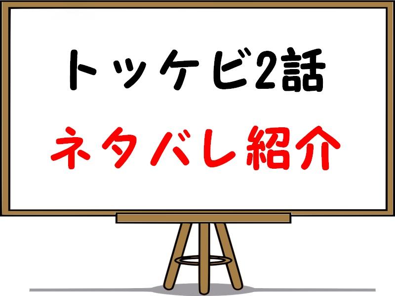 トッケビ〜君がくれた愛しい日々〜2話ネタバレあらすじを感想付きで紹介!