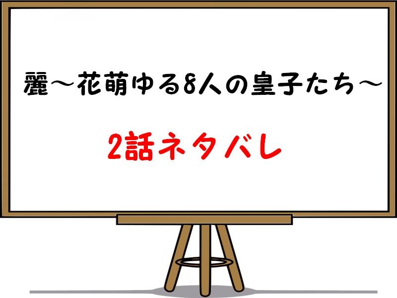 麗第2話あらすじネタバレ