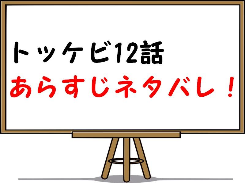 トッケビ12話あらすじネタバレ