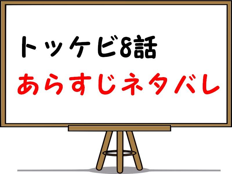 トッケビ8話あらすじネタバレ