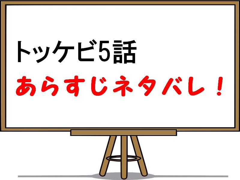 トッケビ〜君がくれた愛しい日々〜5話ネタバレあらすじを感想付きで紹介!