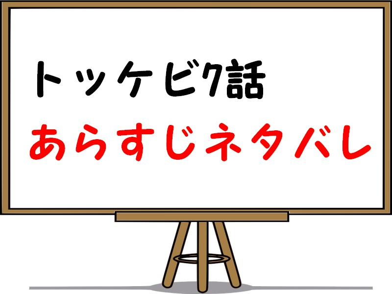 トッケビ7話あらすじネタバレ