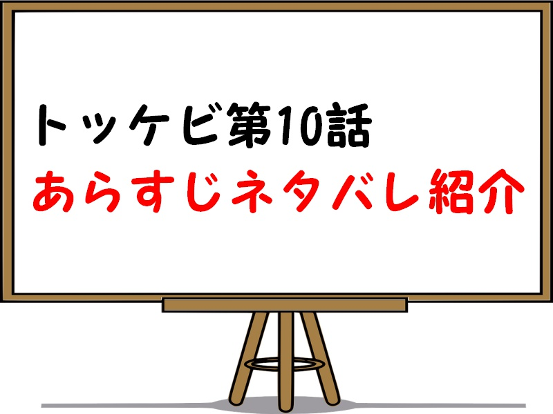 トッケビの第10話あらすじ・ネタバレ