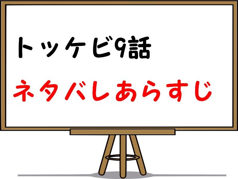 トッケビ9話あらすじネタバレ