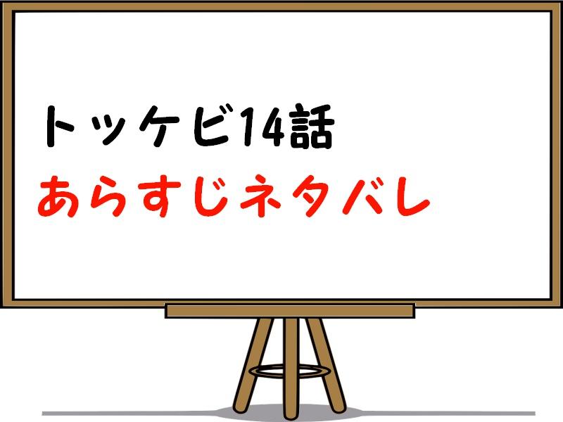 トッケビ14話あらすじネタバレ