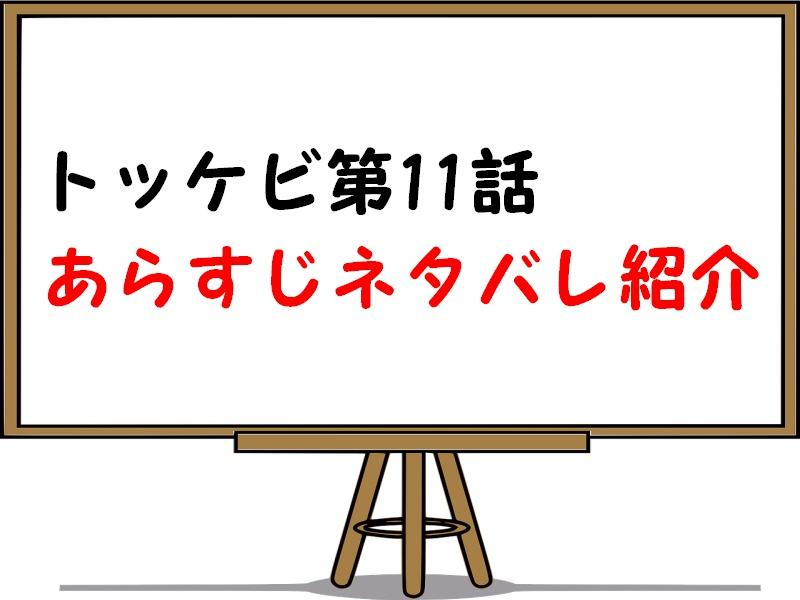 トッケビ11話あらすじネタバレ