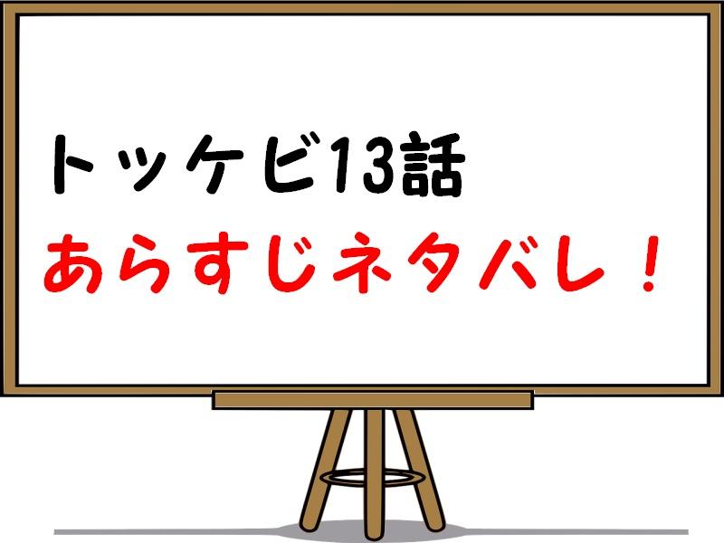 トッケビ13話あらすじネタバレ