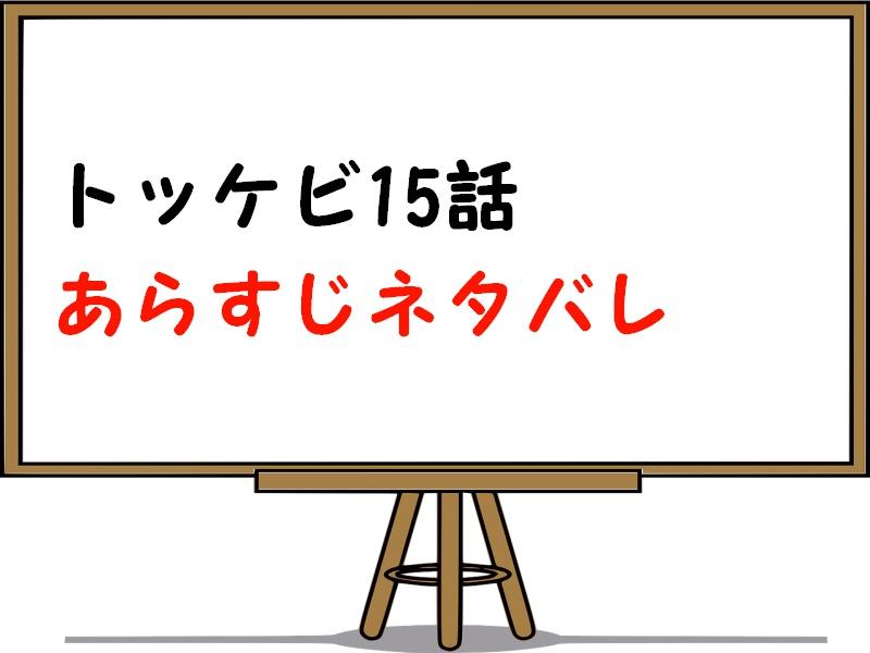 トッケビ15話あらすじネタバレ
